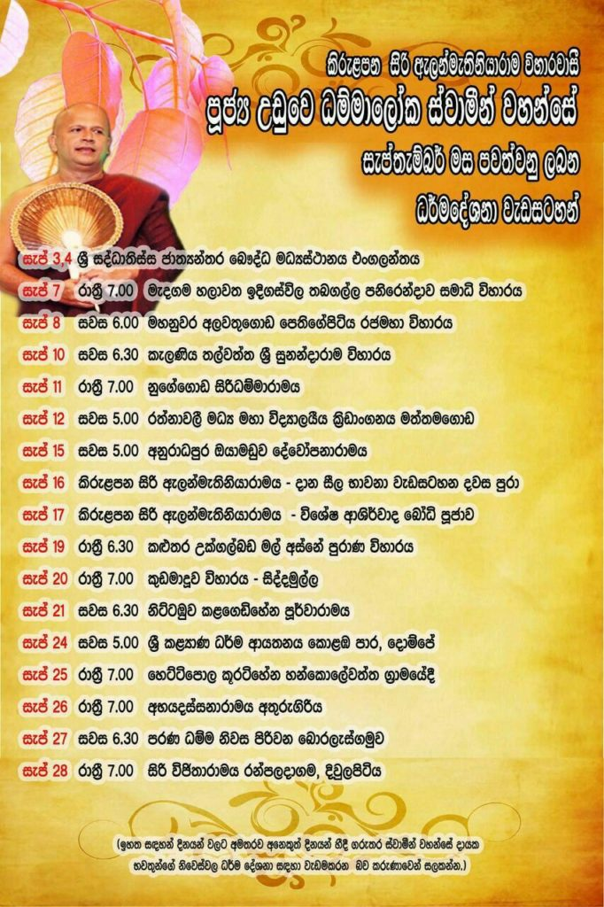 september 2016 - dhamma deshana